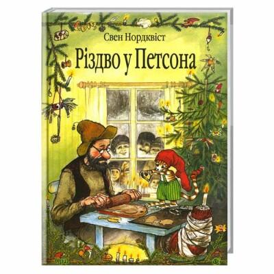Різдво у Петсона