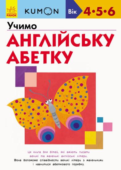 KUMON. Учимо англійську абетку