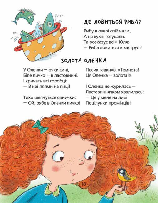 Веселі вірші. Найкращі вірші для дітей