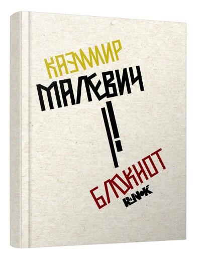 Блокнот «Казимир Малевич»