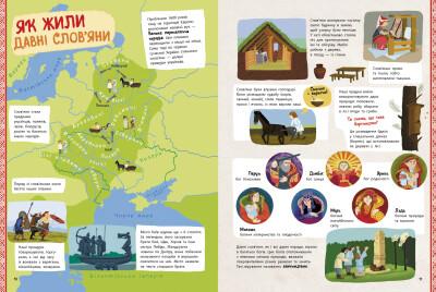 Україна. Від первісних часів до сьогодення